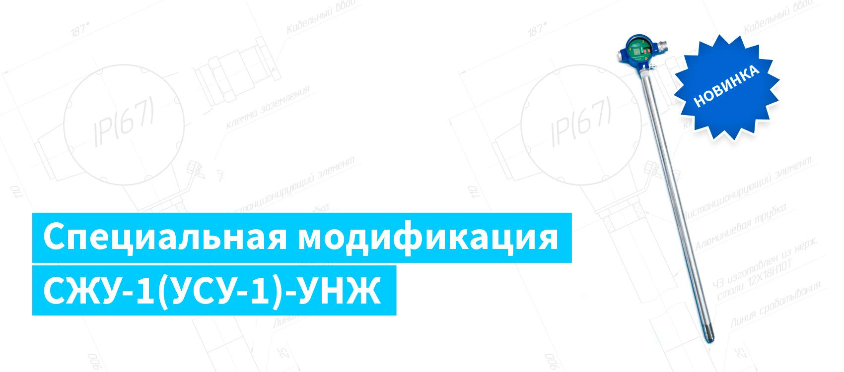 СЖУ-1(УСУ-1)-УНЖ
