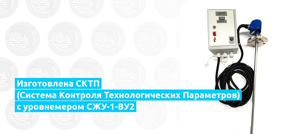 СКТП (Система Контроля Технологических Параметров)