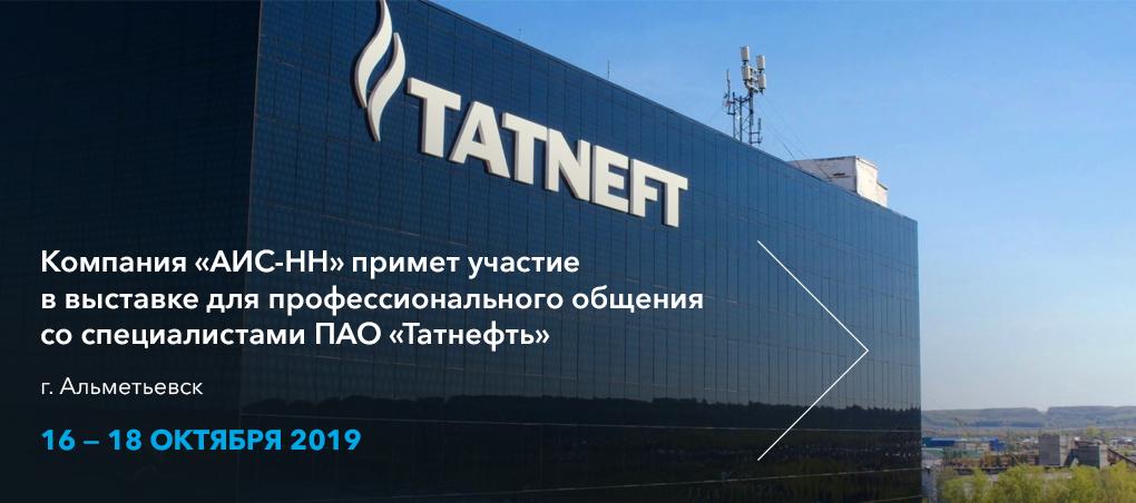 Компания «АИС-НН» принимает участие в выставке для профессионального общения со специалистами ПАО «Татнефть»