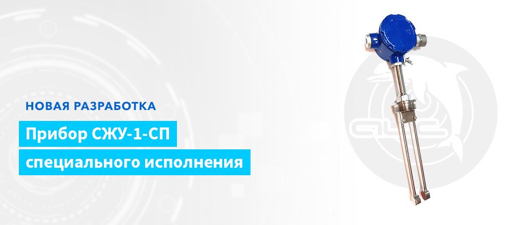 Изготовлен прибор СЖУ-1-СП специального исполнения.